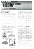 【機能解説資料】周辺機器~板金加工機の安全装置と効果的な運用~