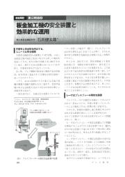 【機能解説資料】周辺機器~板金加工機の安全装置と効果的な運用~ 表紙画像