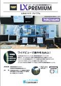 カバーガラス付き放射線遮蔽用ガラス『LXプレミアム』 表紙画像