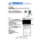 『AT1320A』食品放射能(セシウム)スクリーニングシステム 表紙画像