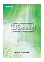 梱包用バンド『3QPPバンド』 表紙画像