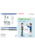 IDカード発行Webサービス『ID職人Smart』 表紙画像