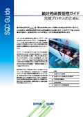 【技術資料・製造向け計量】SQCガイドブック