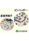 【基板用部品】基板用端子&ピンヘッダー
