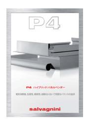 ハイブリットパネルベンダー『P4lean』 表紙画像