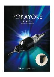 2度加工防止製品『POKAYOKE』 表紙画像