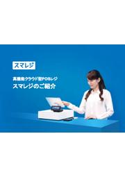 【スマレジ標準提案書】¥0から始める新時代クラウドPOSレジ 表紙画像