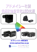 ADMESY社製品カタログ