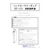 【取扱説明書】HF-1000.jpg