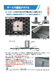 通気層からの脱気路が途切れない脱気筒『オーエス脱気システム』 表紙画像