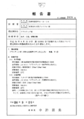 セーフティプラボード 商品検査報告書