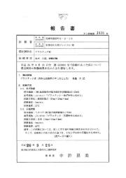 セーフティプラボード 商品検査報告書 表紙画像