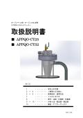 【取扱説明書】エア式サイクロンクリーナー(APPQO-CYシリーズ) 表紙画像