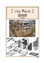 【価格表】木製店舗什器『Vas Rack』 表紙画像