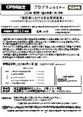 20200911 第5回 CPDSセミナー案内&FAX申込書(埼玉会場)