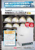 強制循環式オーブン SMO5-M