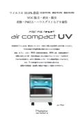 臭いのリセットエアーコンパクトUV付き空気清浄機カタログ 表紙画像