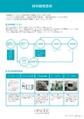 新材料開発技術