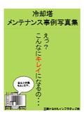 【無料配布中】冷却塔メンテナンス事例写真集