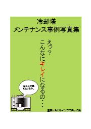 【無料配布中】冷却塔メンテナンス事例写真集 表紙画像
