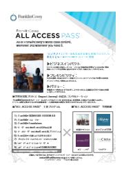 人材育成支援サービス『All Access Pass』資料 表紙画像