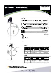 ポンプパッケージ7非腐食性(オイル)流体移送用電動式ドラムポンプ) 表紙画像