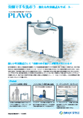 【公園での手洗いに!】フットバルブ式手洗い器 表紙画像