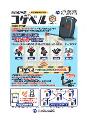 救出補助装置「コケベル」 表紙画像