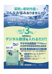 水溶性薬剤 自動希釈圧送装置『マッキーミニ』※カスタマイズも可能 表紙画像