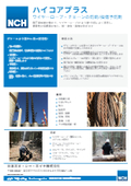 ワイヤーロープ・チェーンの防さび・損傷予防剤「ハイコア プラス」