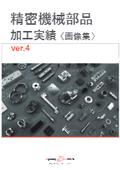 【加工事例】精密加工部品の画像シリーズ4