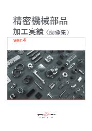 【加工事例】精密加工部品の画像シリーズ4 表紙画像