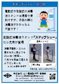 【子供向け】足踏み式消毒液スタンド『ステップシュー』