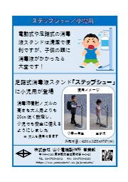 【子供向け】足踏み式消毒液スタンド『ステップシュー』 表紙画像
