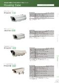 【防犯カメラ】防犯・監視カメラ周辺機器『ハウジングケース』 表紙画像