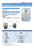 【カタログ】電子式電力量計『U21-RA』 表紙画像