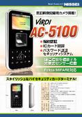 セキュリティシステム『VIRDI AC-5100』