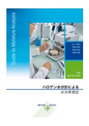 ハロゲン水分計による水分率測定 表紙画像