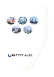 東京グラスロン株式会社 取扱製品カタログ 表紙画像