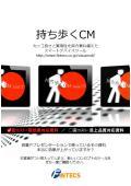 「持ち歩くCM」