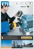 【導入事例】イージーレーザーによる外注費用削減|シャフトアライメントシステム[E420]