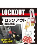 南京錠で管理!工場・現場の安全性アップ ロックアウト製品特集