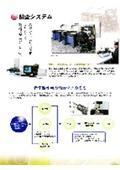 検査システム・品質保証