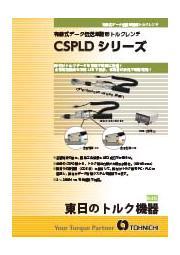 有線式データ伝送単能形トルクレンチ「CSPLDシリーズ」 表紙画像