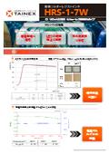 耐熱ソルダーレジストインキ『HRS-1-7W』