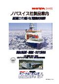 NOVAswiss 船舶用配管・製品カタログ 表紙画像