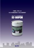 水性形一液屋根用遮熱防水上塗材「EC-100PCM」