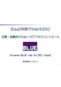 SSO/SAML認証対応のWebサーバー 表紙画像