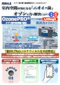 オゾン発生器『OzonePRO』