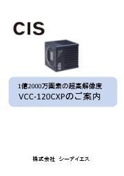 高性能小型カメラ『VCC-120CXP』※無料デモ機貸し出し中 表紙画像